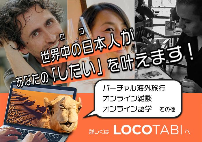 世界中の日本人(ロコ)があなたの「したい」を叶えます!詳しくはロコタビへ