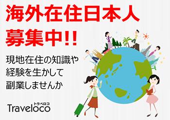 海外在住日本人募集中!!現地在住の知識や経験を生かして副業しませんか - トラベロコ