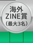 海外ZINE賞