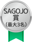 SAGOJO賞