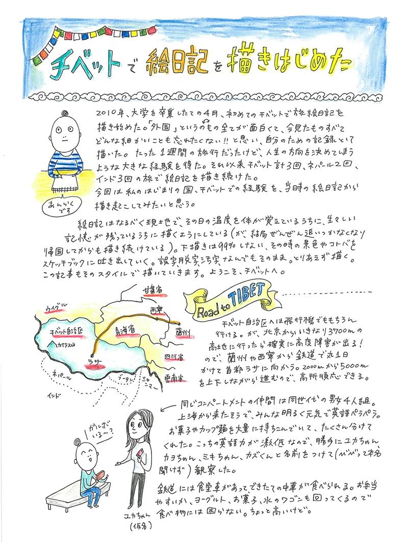 チベットで絵日記を描きはじめた