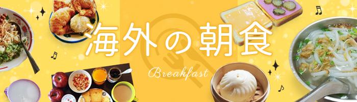 海外の朝食