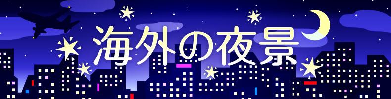 海外の夜景