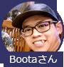 Bootaさん
