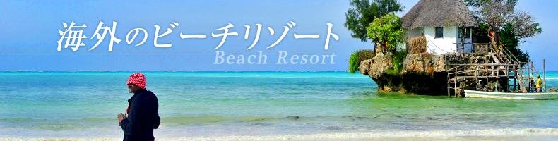 海外のビーチリゾート