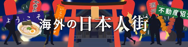 海外の日本人街