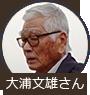 大浦文雄さん