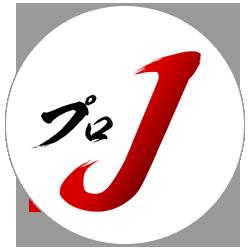 プロジェクトJ