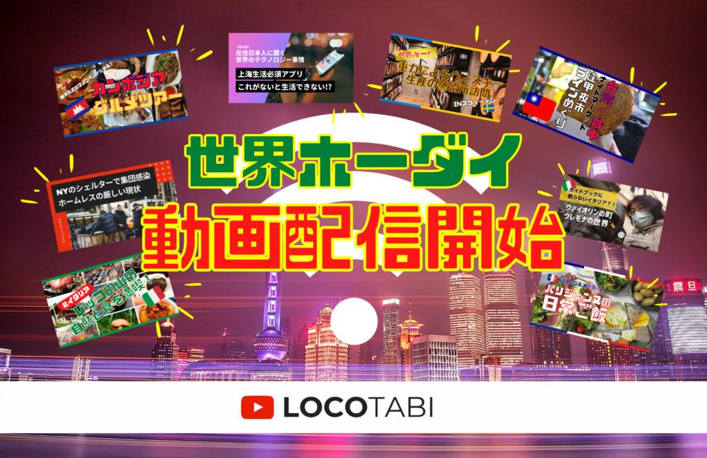 ロコタビのYouTubeチャンネル