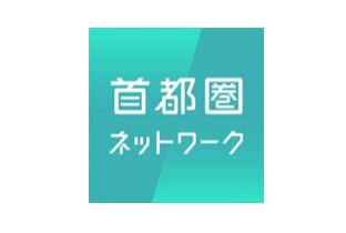 首都圏ネットワーク :